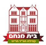 בית הכנסת קהילת חב״ד בית מנחם